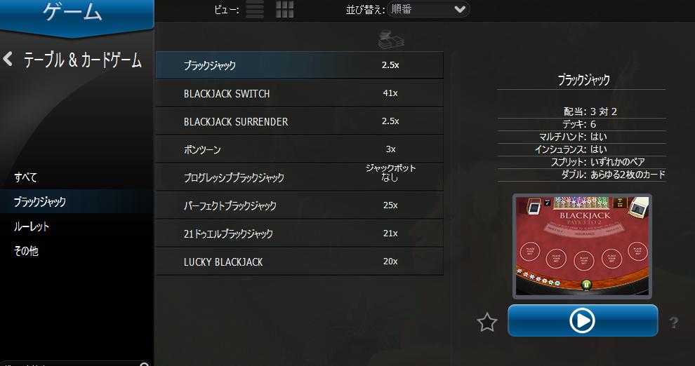 ブラックジャックの種類について
