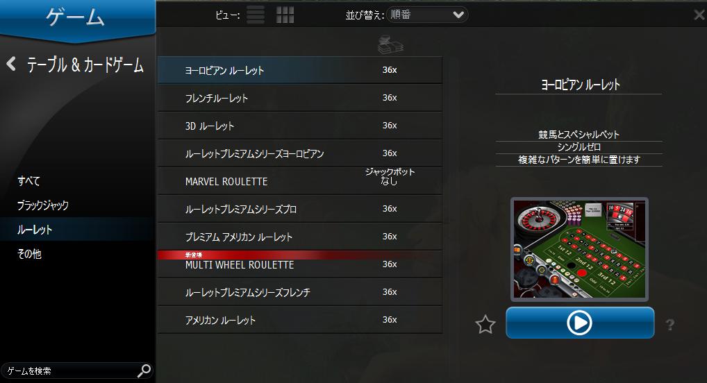 ゲーム種類選択画面