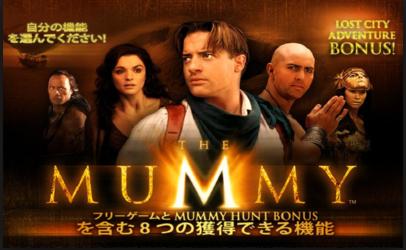 MUMMYを紹介